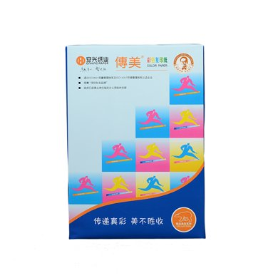 传美 彩色复印纸(浅蓝 A4 80G 500张)