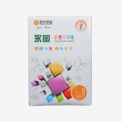 永图彩色复印纸A4 80G 500张 包  单包装 粉红(A4 80G)