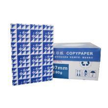 蓝光复印纸 80G A3 350张 包  5包 箱(80G A3)