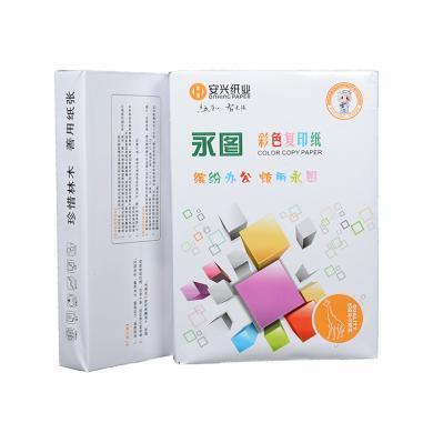 永图彩色复印纸A4 80G 500张 包 单包装 浅蓝(A4 80G)