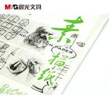 晨光APYMU268美术绘画专用4K素描纸铅画纸20页/袋