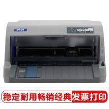 爱普生(EPSON) LQ-630KII 针式打印机( LQ-630KII)