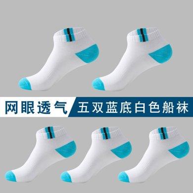 海謎璃(HMILY)男士低幫淺口短襪吸汗透氣男襪防臭運動短襪5雙混色禮盒裝 H9001