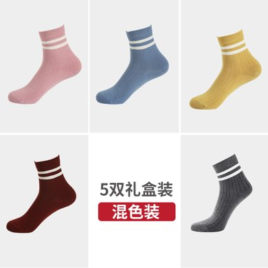 海謎璃(HMILY)時尚百搭棉質二杠中筒襪吸濕排汗女襪復古森系短靴襪5雙禮盒裝 H9004