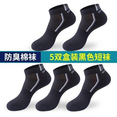 海謎璃(HMILY)運動休閑男士棉襪排汗透氣耐磨短襪柔軟舒適男襪5雙混色禮盒裝 H9002