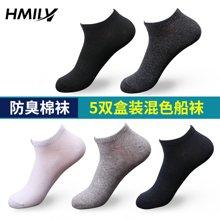 海谜璃(HMILY)休闲男士纯色透气男士船袜四季可穿男棉袜5双装H9020
