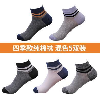 海謎璃(HMILY)休閑男士純棉透氣四季可穿男棉襪5雙[禮盒]裝H9019