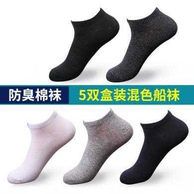 海謎璃(HMILY)休閑男士純色透氣男士船襪四季可穿男棉襪5雙裝H9020