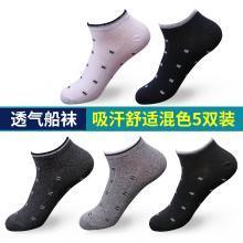 海谜璃(HMILY)纯棉船袜浅口薄款短袜 清爽透气吸汗男士袜子隐形袜男袜H9021