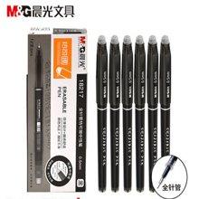 晨光小学生可擦笔AKP18217 热可擦中性笔 魔易擦蓝色水笔0.5黑/晶蓝墨蓝