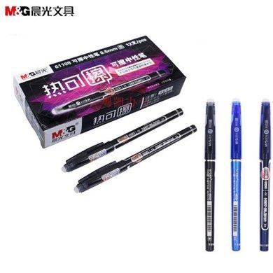 晨光AKP61108 可擦中性筆易摩擦晶藍黑色可擦水筆學用品0.5mm