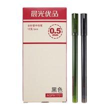 晨光文具 中性笔创意水笔签字笔0.5mm 学习用品 AGPA1701
