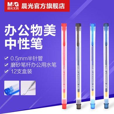 晨光文具中性筆0.5mm半針管水筆黑藍紅色辦公用品1支/12支GP1280