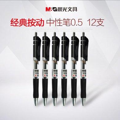 晨光文具中性筆0.5可按動簽字筆會議筆水筆 12支辦公K35
