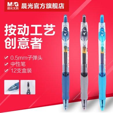 晨光文具中性筆0.5mm按動水筆黑色水筆學習簽字筆1支/12支裝GP1008